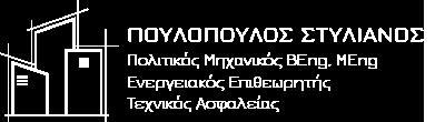 Πουλόπουλος Στυλιανός